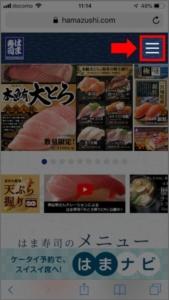 はま寿司メニュー食材の原産地情報の確認方法 手順1.はま寿司サイトへアクセス、右上にある「ハンバーガーアイコン」を選択