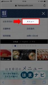 はま寿司メニュー食材の原産地情報の確認方法 手順2.メニューは表示されるので「メニュー」を選択