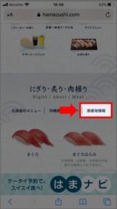 はま寿司メニュー食材の原産地情報の確認方法 手順3.メニューページの「原産地情報」を選択