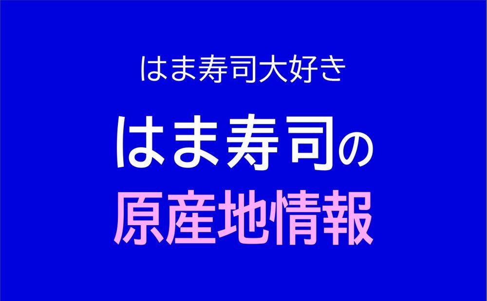 はま寿司メニュー食材の原産地情報