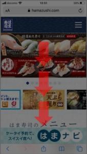 はま寿司メニューのカロリー確認方法 手順1.はま寿司公式サイトへアクセス、少し下へスワイプ