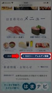 はま寿司メニューのカロリー確認方法 手順2.「カロリー・アレルゲン情報」を選択