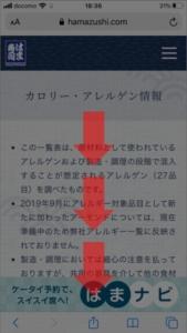 はま寿司メニューのカロリー確認方法 手順3.下へスワイプ