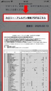 はま寿司メニューのカロリー確認方法 手順4.「カロリー・アレルゲン情報 PDFはこちら」を選択してカロリー一覧表を開くか、下へスワイプしていってもカロリーを確認できます。