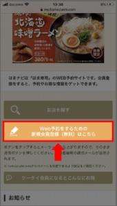 はま寿司からメールが来ない原因を特定するために、現時点ではまナビに登録されているか確認する方法 手順1.はまナビさサイトへアクセス「Web予約をするための新規会員登録(無料)はこちら」を選択