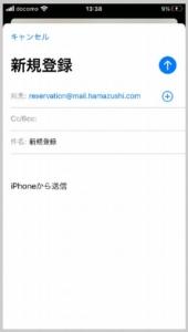 はま寿司からメールが来ない原因を特定するために、現時点ではまナビに登録されているか確認する方法 手順2.メーラーが立ち上がるのでそのまま送信
