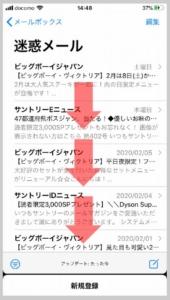 迷惑メールなどに振り分けられていてメールが来ているのに気付いていないかもしれないので、迷惑メールフォルダ内を確認する 手順2.下へ進めてはま寿司からメールが来ていないか確認する