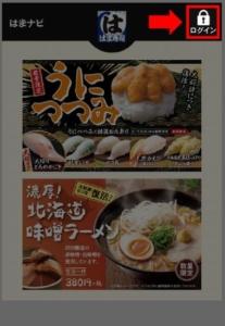メールが来なくてもはま寿司のクーポンを使う方法 手順1.はまナビサイトへアクセス、画面右上にある「ログイン」を選択