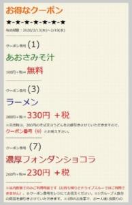 メールが来なくてもはま寿司のクーポンを使う方法 手順4.クーポンが掲載されているのでクーポン番号を確認してください。