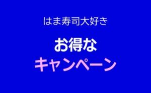はま寿司のキャンペーン情報