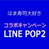 はま寿司が「LINE POP2」とのコラボキャンペーン開催