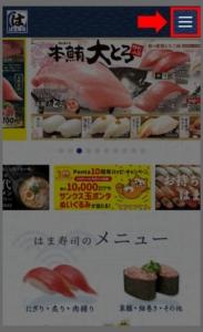 はま寿司のドライブスルー対応店舗を調べる 手順1.はま寿司サイトへアクセス、「右上にある「ハンバーガーアイコン」を選択