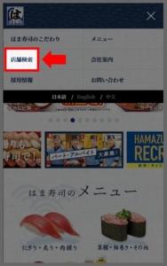 はま寿司のドライブスルー対応店舗を調べる 手順2.メニューが開くので「店舗検索」をタップ
