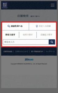 はま寿司のドライブスルー対応店舗を調べる 手順3.店舗名やGPS、駅名、住所などで店舗を検索しましょう。