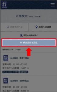 はま寿司のドライブスルー対応店舗を調べる 手順4.検索結果一覧が表示されるので「+検索条件を設定」を選択してください。
