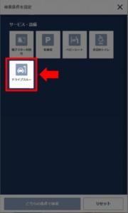 はま寿司のドライブスルー対応店舗を調べる 手順5.絞り込み条件一覧が表示されるので「ドライブスルー」をチェック