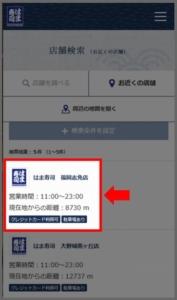 はま寿司のドライブスルー対応店舗を調べる 手順7.ドライブスルー対応店舗で絞り込まれた店舗一覧が表示されています。店舗情報を確認するには店舗を選択してください。