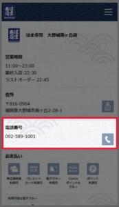 はま寿司のドライブスルー対応店舗を調べる 手順8.電話番号などの店舗情報が確認できます。