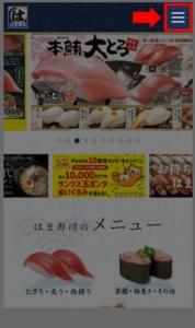 ドライブスルー対応メニュー(お持ち帰りメニュー)の確認方法 手順1.はま寿司公式サイトへアクセス、右上にある「ハンバーガーアイコン」を選択