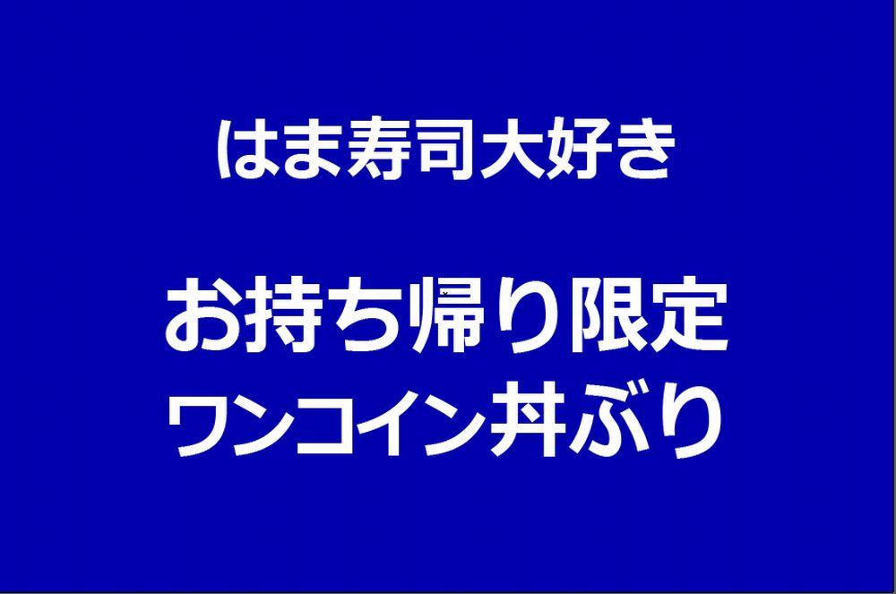 はま寿司がお持ち帰り限定ワンコイン丼ぶりを期間限定で新発売