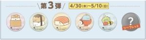 すみっコぐらしオリジナル缶バッジ第3弾