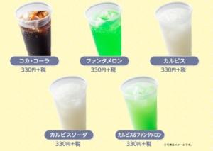 はま寿司×すみっコぐらし コラボキャンペーン対象商品