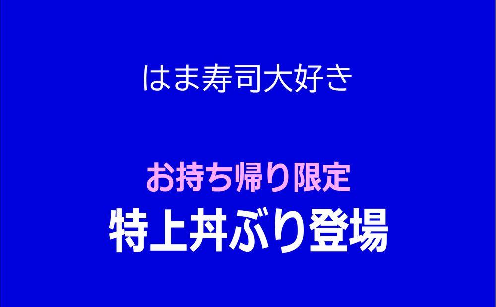 【はま寿司】特上丼ぶり新登場!【お持ち帰り限定】