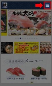 はま寿司各店舗で使えるスマホ決済を確認する方法 手順1.はま寿司公式サイトへアクセス、右上にある「ハンバーガーアイコン」を選択