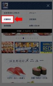 はま寿司各店舗で使えるスマホ決済を確認する方法 手順2.メニューが開くので「店舗検索」をタップ