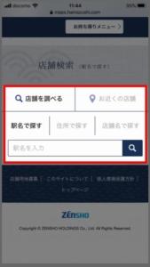 はま寿司各店舗で使えるスマホ決済を確認する方法 手順3.GPSや住所、店舗名などで、利用予定の店舗を探してください。