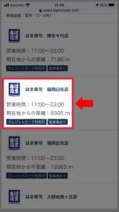 はま寿司各店舗で使えるスマホ決済を確認する方法 手順4.検索結果一覧より利用予定の店舗を探して選択してください。