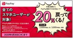 PayPayでは、対象の飲食店でのお支払いをPayPayですると20%(上限2000円相当/回 3000円相当/期間)をPayPayボーナスで還元するキャンペーンを開催