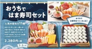期間限定お持ち帰り限定「おうちではま寿司セット」