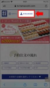 はま寿司のお持ち帰りWEB注文の会員登録方法 手順1.はま寿司テイクアウトサイトへアクセス、「新規会員登録」を選択