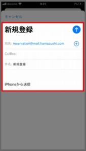 はま寿司のお持ち帰りWEB注文の会員登録方法 手順2.空メールを送信