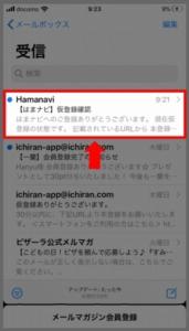 はま寿司のお持ち帰りWEB注文の会員登録方法 手順3.はまナビからの受信メールを選択
