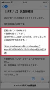 はま寿司のお持ち帰りWEB注文の会員登録方法 手順4.メール本文中にあるURLのリンクを選択