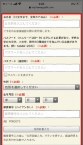 はま寿司のお持ち帰りWEB注文の会員登録方法 手順5.氏名、パスワード、住所など必要事項を入力していく