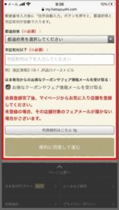 はま寿司のお持ち帰りWEB注文の会員登録方法 手順6.利用規約を確認、「規約に同意して進む」をタップして進み登録を完了させましょう。