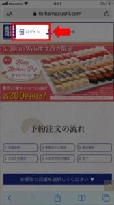 はま寿司のお持ち帰りWEB注文のやり方 手順1.はま寿司テイクアウトサイトへアクセス、「ログイン」を選択