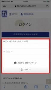 はま寿司のお持ち帰りWEB注文のやり方 手順2.ログインしていない場合、はま寿司のお持ち帰りWEB注文の会員(はまナビ会員)のログインID,パスワードでログインしてください。