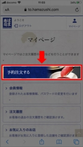 はま寿司のお持ち帰りWEB注文のやり方 手順3.「予約注文する」を選択
