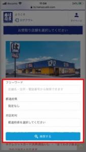 はま寿司のお持ち帰りWEB注文のやり方 手順4.受け取り店舗をフリーワード(店舗名、住所、電話番号)または住所で検索しましょう。