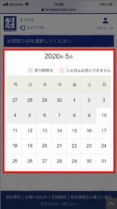 はま寿司のお持ち帰りWEB注文のやり方 手順6.受取日をカレンダーから選択