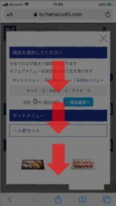 はま寿司のお持ち帰りWEB注文のやり方 手順7.下へ進めて注文したい商品を探しましょう。