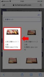 はま寿司のお持ち帰りWEB注文のやり方 手順8.注文する商品は決まれば選択
