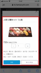 はま寿司のお持ち帰りWEB注文のやり方 手順9.商品の内容、個数を確認して「決定」