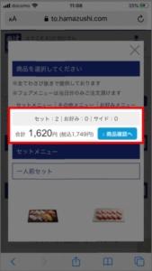 はま寿司のお持ち帰りWEB注文のやり方 手順10.商品選びが終わったら一番上に戻り、「商品確認へ」を選択