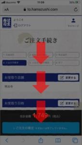 はま寿司のお持ち帰りWEB注文のやり方 手順12.店舗や受取日などに間違いがないか確認しながら下へ進めてください。