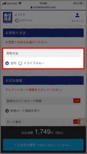 はま寿司のお持ち帰りWEB注文のやり方 手順14.受け取り方法を選択。